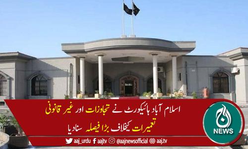 اسلام آباد کچہری میں تمام غیر قانونی تعمیرات اور وکلاء چیمبرز گرانے کا حکم