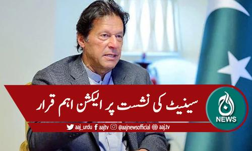 اسلام آباد : سینیٹ کی نشست پر مقابلہ اہم قرار