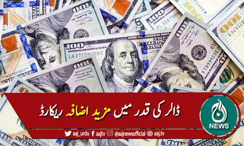 انٹربینک: ڈالر کی قدر میں مزید اضافہ