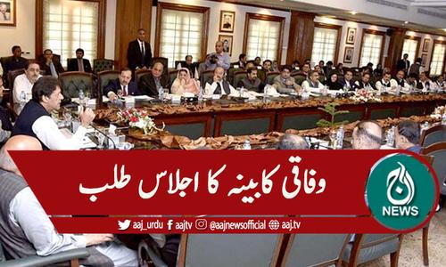 وفاقی کابینہ کا اجلاس کل طلب