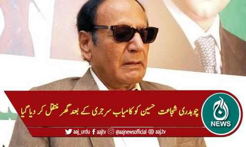 چوہدری شجاعت حسین کو کامیاب سرجری کے بعد گھر منتقل کر دیا گیا