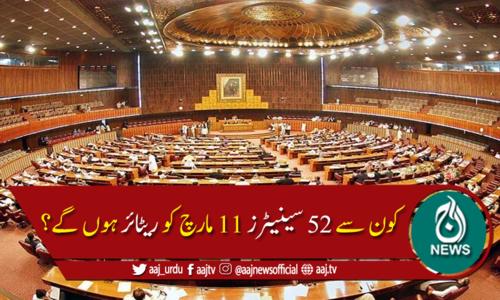 کون سے 52 سینیٹرز 11 مارچ کو ریٹائر ہوں گے؟