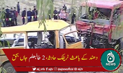 بہاولپورمیں دھند کے باعث اسکول وین ٹرک سےٹکراگئی، 2طالبعلم جاں بحق