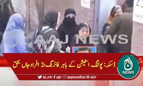 این اے 75 ڈسکہ: پولنگ اسٹیشن کے باہر فائرنگ،2 افرادجاں بحق
