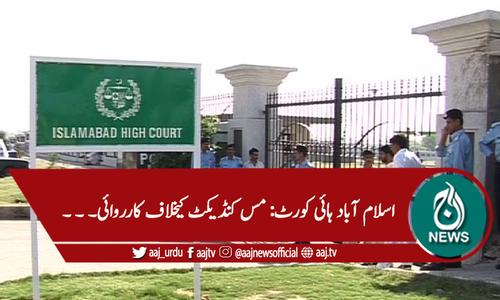 اسلام آباد بائی کورٹ حملہ ،21 وکلاء کیخلاف مس کنڈکٹ کی کارروائی کیلئے حکم نامہ