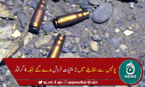 جہلم میں پولیس مقابلہ، 2 منشیات فروش ہلاک، 4 گرفتار