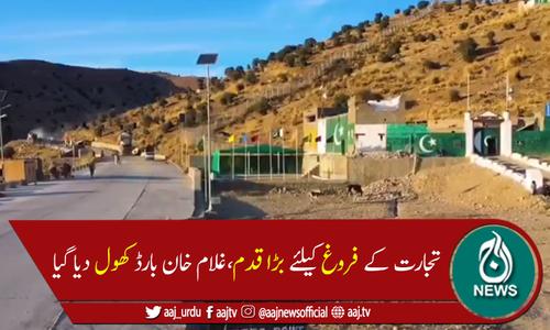 پاک افغان تجارتی راہداری غلام خان بارڈر کھول دیا گیا