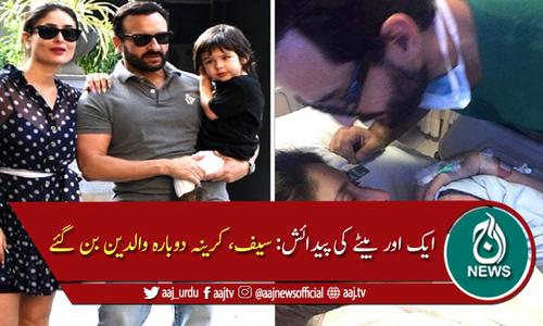 کرینہ اور سیف علی خان دوبارہ ماں باپ بن گئے