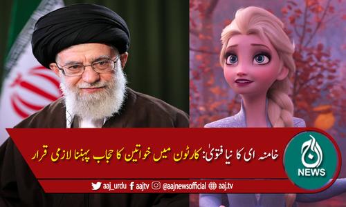 خامنہ ای کا نیا فتویٰ، کارٹون میں خواتین کا حجاب پہننا لازمی قرار