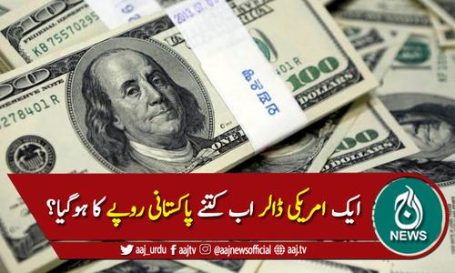 انٹربینک: روپے کے مقابلے ڈالر کی قدر میں معمولی تبدیلی