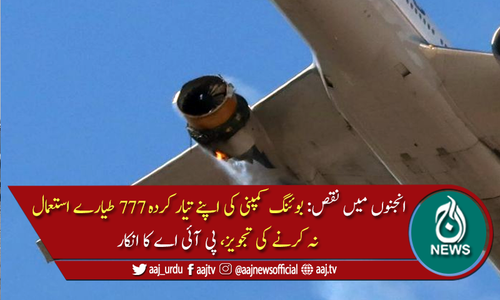 بوئنگ کی اپنے 777 جیٹ طیارے گراؤنڈ کرنے کی تجویز، پی آئی اے کا انکار