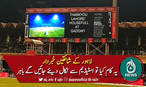 لاہور کے شائقین کیلئے اسٹیڈیم میں میچ دیکھنے کی ایڈوائزری جاری