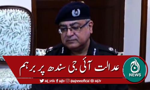لاپتہ افراد کی عدم بازیابی، عدالت آئی جی سندھ پر برہم