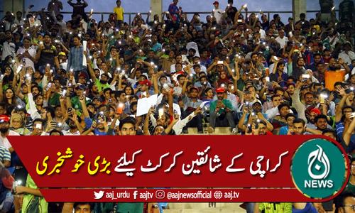 کراچی میں بھی 50 فیصد شائقین کو اسٹیڈیم آمد کی دعوت