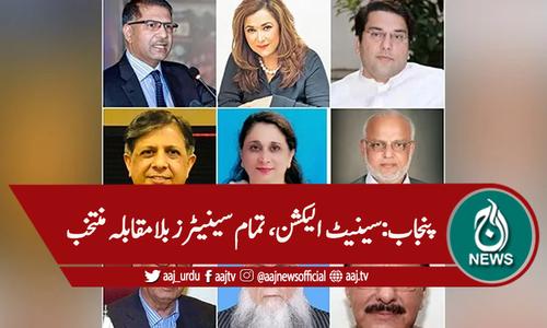 پنجاب: سینیٹ الیکشن ، سینیٹرز بلامقابلہ منتخب
