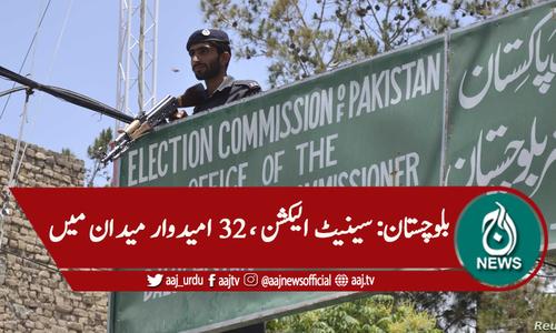 بلوچستان: سینیٹ الیکشن 12 نشستیں،32 امیدوار مدمقابل