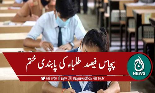 پنجاب: پچاس فیصد طلباء کے ساتھ کلاسز کی پابندی ختم