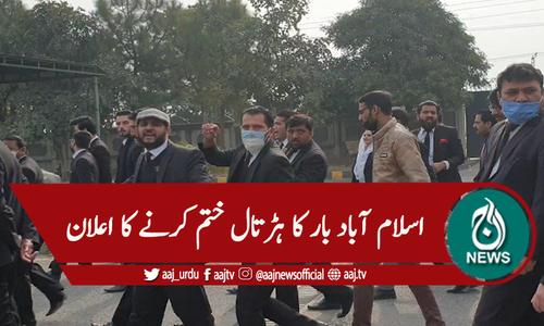 اسلام آباد بار کونسل کا ہڑتال ختم کرنے کا اعلان
