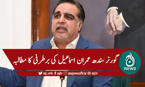 گورنر سندھ کی برطرفی کا مطالبہ، پی ٹی آئی کونسل