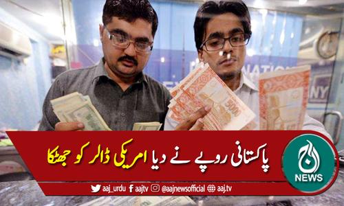 ڈالر کے مدمقابل پاکستانی روپے کی قدر میں مزید بہتری