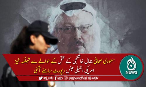 جمال خاشقجی کو سعودی ولی عہد شہزادہ محمد بن سلمان نے قتل کروایا، امریکی انٹیلی جنس رپورٹ