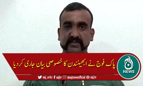 ابھینندن کی گرفتاری کے بعد کے بیان کا خصوصی حصہ جاری