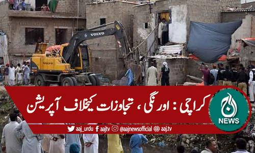 کراچی: اورنگی ، نالے کے اطراف آپریشن، احتجاج