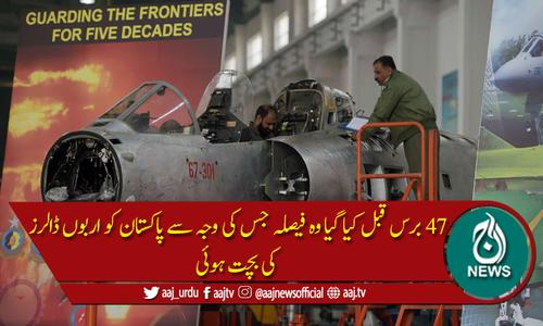 پچاس سال پرانا جنگی طیارہ،جو آج بھی بھارت کی نیندیں حرام رکھتاہے