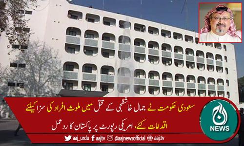 جمال خاشقجی کاقتل:امریکی رپورٹ پر پاکستان کا ردعمل بھی سامنےآگیا