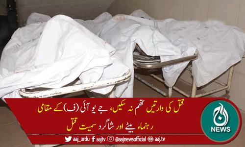 اسلام آباد میں جے یو آئی (ف)کےمقامی رہنماء سمیت 3 افراد قتل
