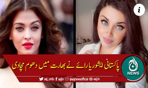 ایشوریا رائے کی پاکستانی ہم شکل کی دھوم