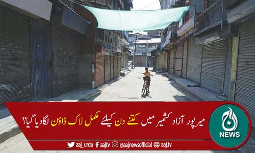 میرپور آزاد کشمیر میں ایک ہفتے کیلئے مکمل لاک ڈاؤن نافذ