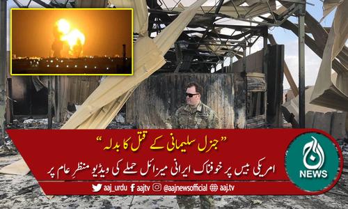 امریکی بیس پر خوفناک ایرانی میزائل حملے کی ویڈیو منظر عام پر