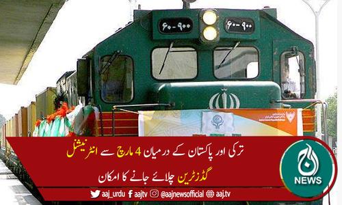 پاکستان اور ترکی کے درمیان کارگو ٹرین 4 مارچ سے بحال ہونے کا امکان