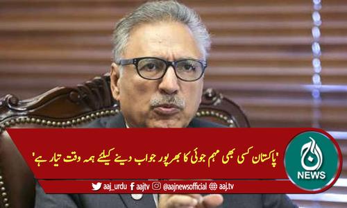 'پاکستان کسی بھی مہم جوئی کا بھرپور جواب دینے کیلئے ہمہ وقت تیار ہے'