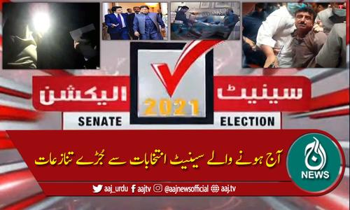 آج ہونے والے سینیٹ انتخابات سے جڑے تنازعات کیا تھے؟