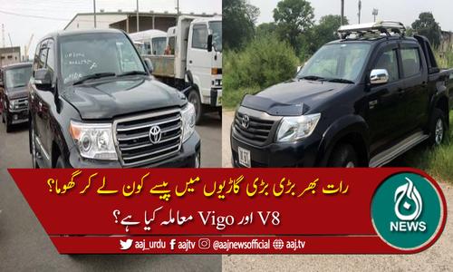 اسلام آباد کی سڑکوں پر رات بھر وی 8 اور کروزر کیوں گھوم رہیں تھیں؟