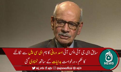 اسلام آباد ہائیکورٹ کا اسد درانی کا نام ای سی ایل سے نکالنے کا حکم