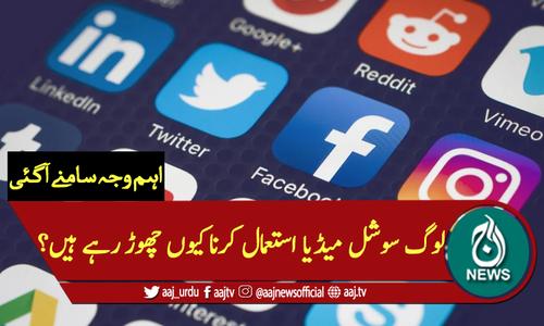 لوگ فیس بُک، ٹوئٹر تیزی کے ساتھ چھوڑنے لگے