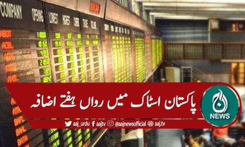 پاکستان اسٹاک میں ہفتے میں 558 پوائنٹس کا اضافہ