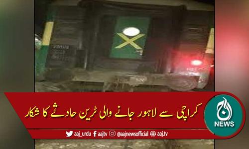 کراچی ایکسپریس کی گیارہ بوگیاں الٹ گئیں