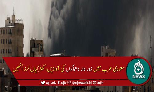 سعودی عرب کے شہرالظہران میں زور دار دھماکوں کی آوازیں