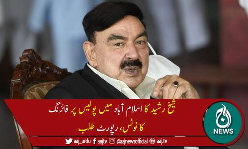 وفاقی وزیرداخلہ  نےاسلام آباد میں پولیس پر فائرنگ کا نوٹس لے لیا