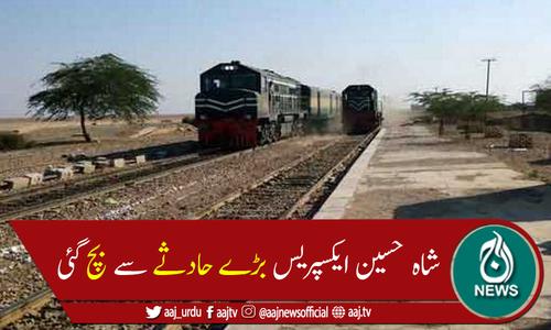 کراچی سے لاہور جانے والی شاہ حسین ایکسپریس حادثے سے بچ گئی