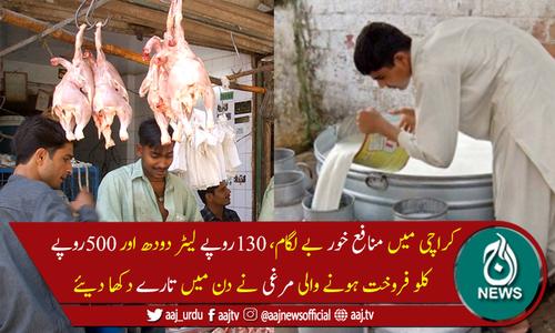 کراچی میں دودھ 130روپے لیٹر اور مرغی کاگوشت 500 روپے کلو ہوگیا