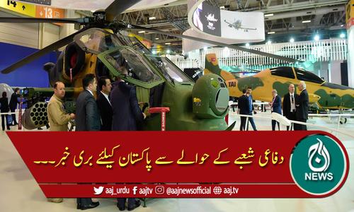 ترکی اب پاکستان کو جدید جنگی ہیلی کاپٹرز فروخت نہیں کر سکتا