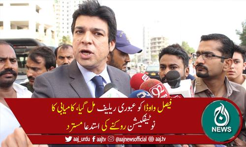 فیصل واوڈا کی کامیابی کا نوٹیفکیشن روکنے کی استدعا مسترد