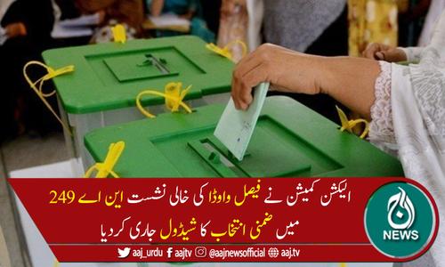 الیکشن کمیشن نے این اے 249کراچی میں ضمنی انتخاب کا شیڈول جاری کردیا