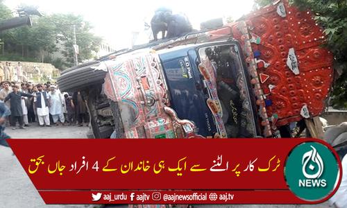 مردان میں ماربل سے بھرا ٹرک کار پر الٹ گیا، 4 افراد جاں بحق