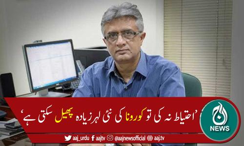 پاکستان میں کورونا وائرس کی نئی لہر آچکی ہے، ڈاکٹر فیصل سلطان
